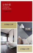 装修/室内公司产品宣传推广介绍