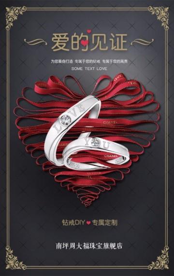 钻石/钻戒/珠宝首饰宣传促销/黑金色系高端大气情人节