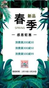 清新简约春季上新新品上市女装服装促销瑜伽美容店开业宣传朋友圈手机版海报