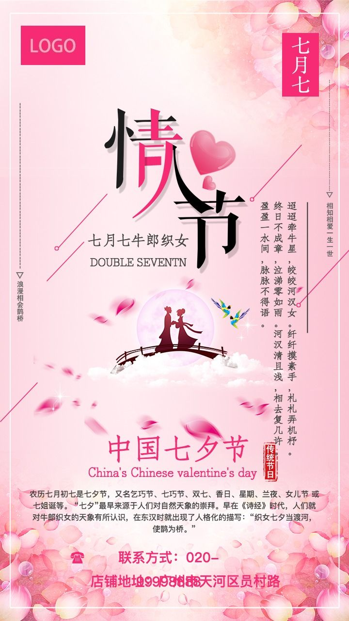 七夕情人节,中国传统节气,情人节快乐