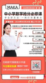 中小学数学名师讲堂课程促销宣传手机海报