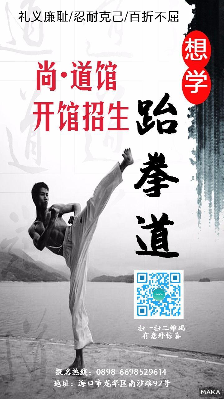 尚·道馆 开馆招生中国风宣传海报
