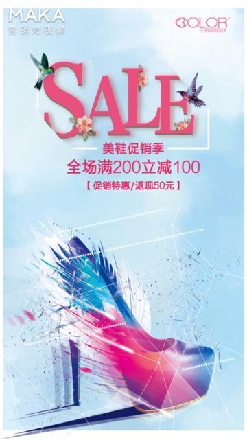 时尚简约女鞋品牌宣传推广视频海报(三颜色设计)