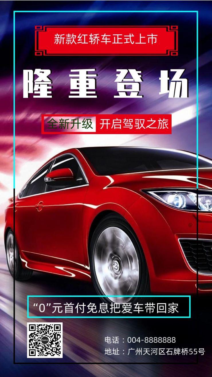 汽车促销宣传推广海报