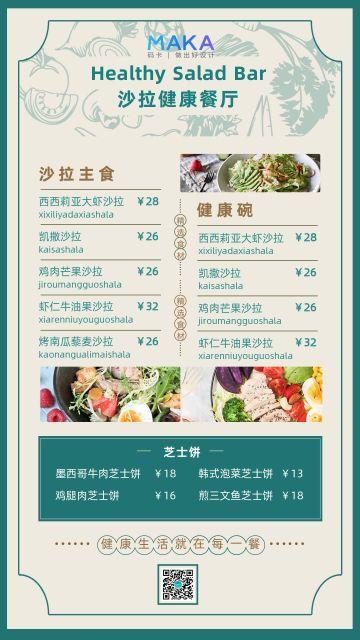 简约清新沙拉餐厅菜单价目表手机海报