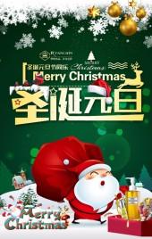 圣诞 元旦 双节促销 狂欢夜 活动邀请函 美妆 平安夜