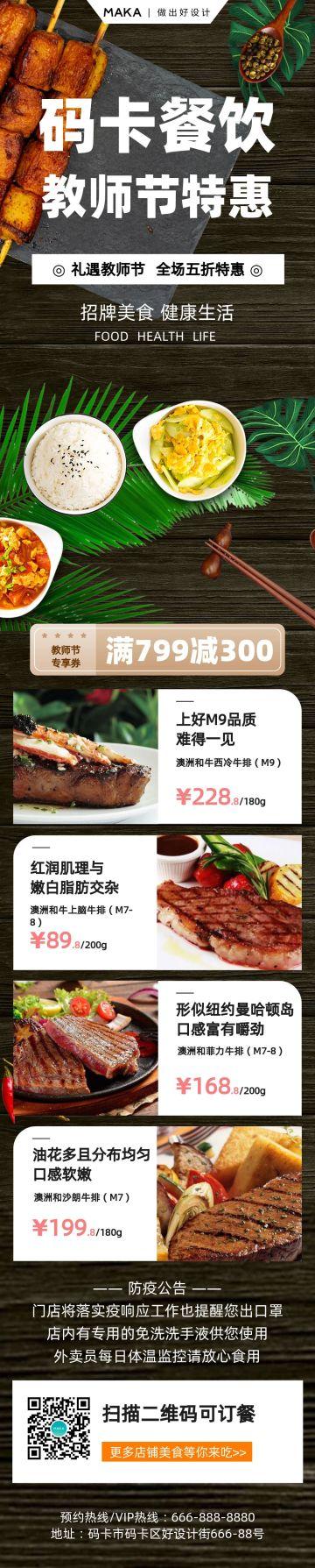 黑色简约风教师节餐饮促销推广宣传长图