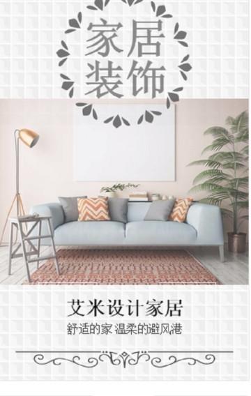 艾米设计家居装饰温柔文艺清新风格