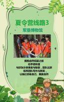 夏令营 外出游玩  招生宣传 路线规划 节日促销