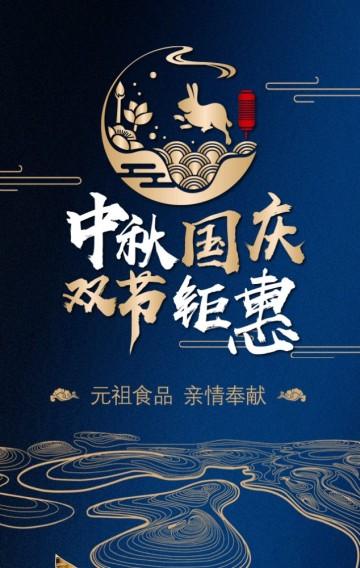 高端大气中秋国庆企业店铺月饼活动推广宣传蓝金色系