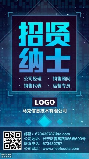 科技炫酷企业招聘海报