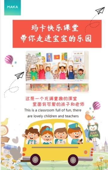白色卡通插画风早教幼儿园教育培训宣传H5 玛卡快乐课堂