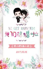 水墨风清新婚礼邀请函