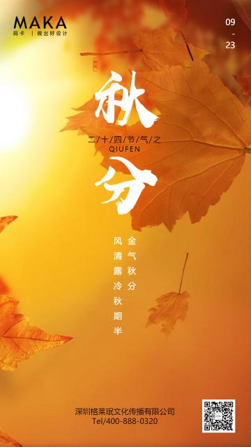 黄色简约唯美清新自然枫叶秋分二十四节气日签宣传海报