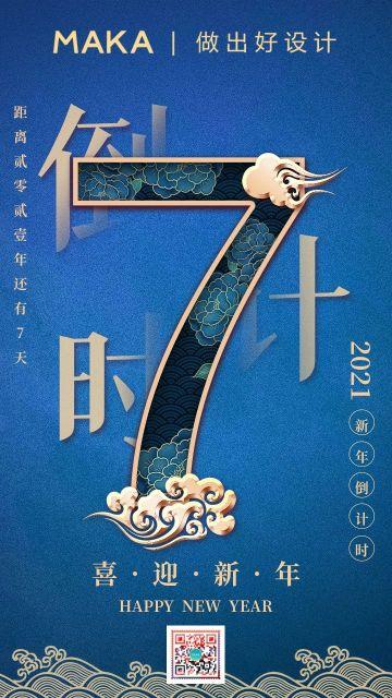 蓝色中国风喜庆2021新年倒计时7天宣传海报