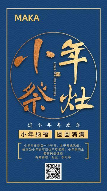 新年春节古典金色喜庆海报小年祭灶简约大气企业宣传节日祝福海报