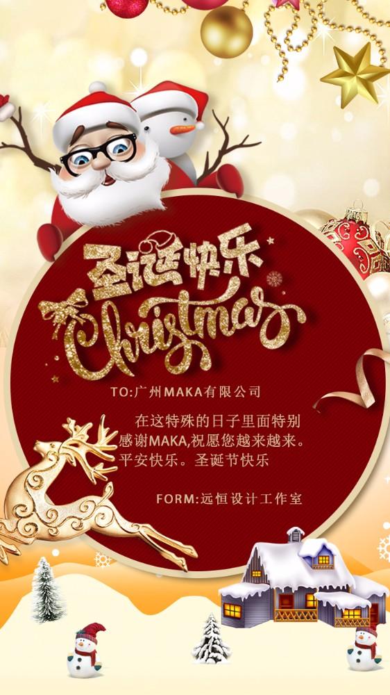 金色大气圣诞节祝福贺卡
