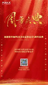 红色商务科技风周年庆典邀请函手机海报