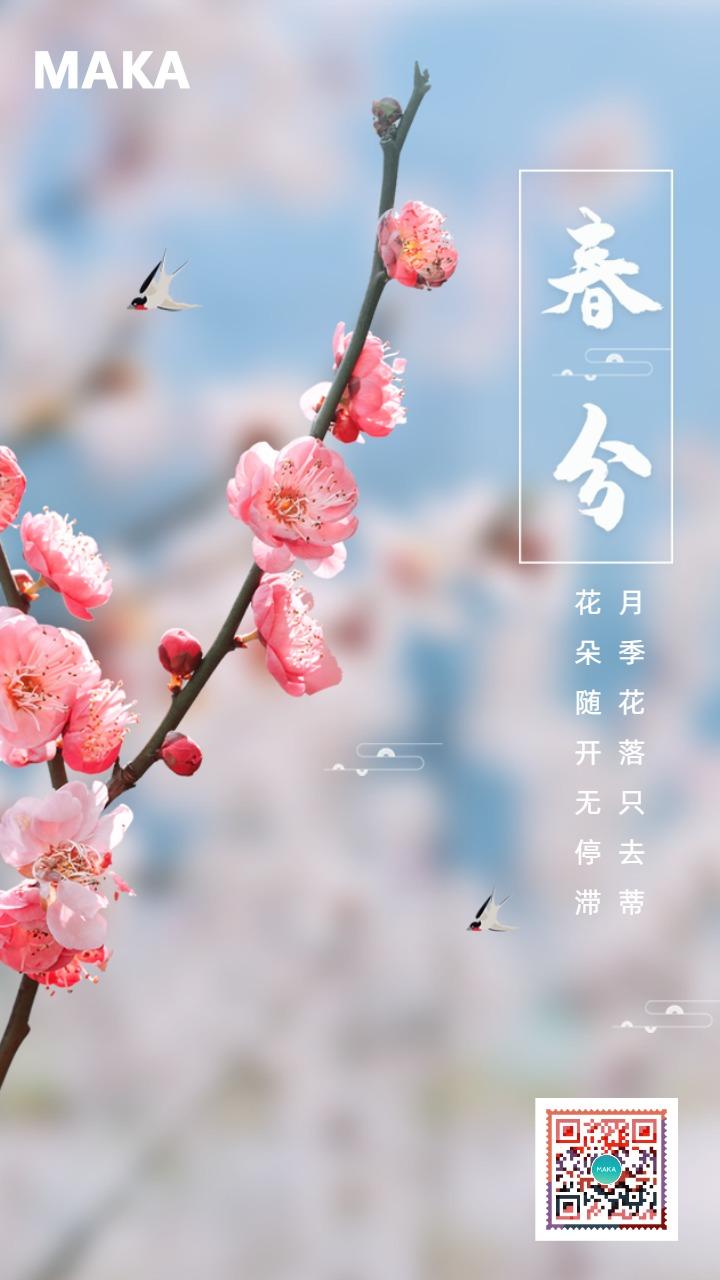 简约大气二十四节气春分海报