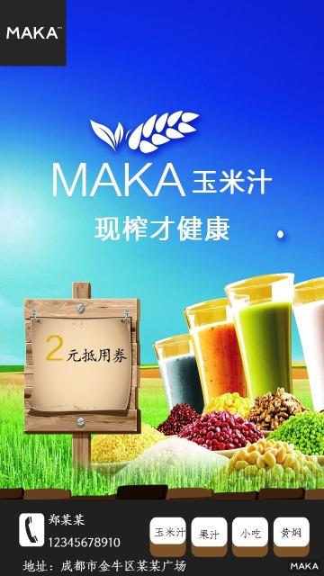 玉米汁店铺开业优惠宣传海报