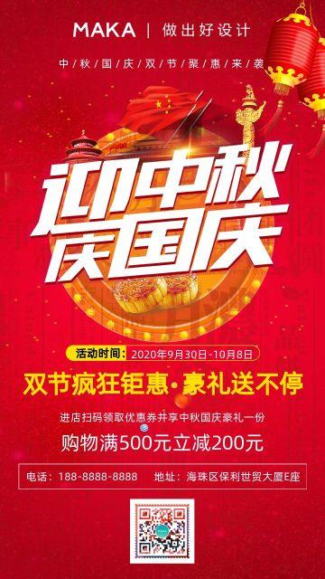 迎中秋庆国庆促销海报