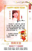 狗年元旦2018年新年公司慰问/年会/邀请函/庆典模板/狗年大吉大利/新春快乐