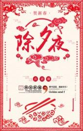 红色剪纸喜庆中国风年夜饭预订酒店年夜饭