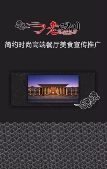 高端简约时尚新中式星空灰餐厅酒店菜馆品牌宣传推广模板