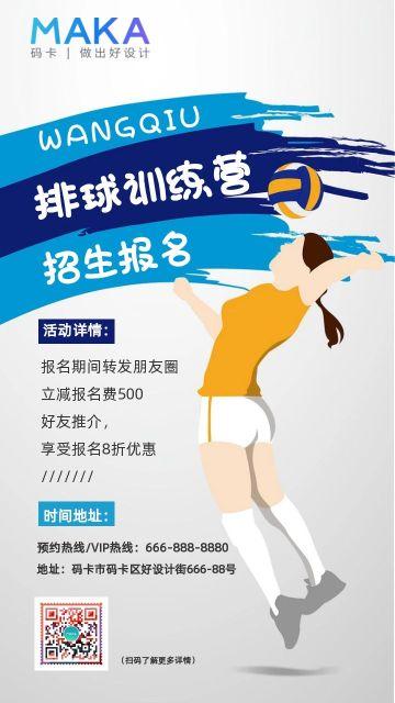 蓝色简约扁平排球招生宣传手机海报