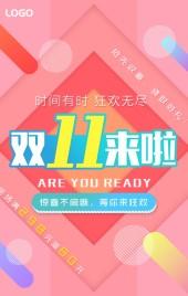 双十一促销活动推广电商天猫淘宝微商双11促销活动推广宣传