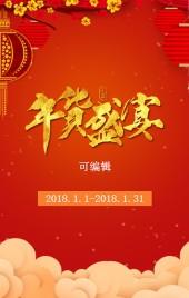 红色中国风年货盛宴/新年促销/元旦办年货/商超店铺电商通用模板