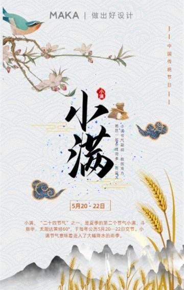 小满节日习俗24节气公司活动中国风淡灰色H5