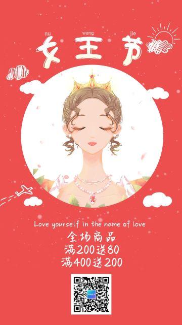 38女王节节日宣传妇女节促销海报