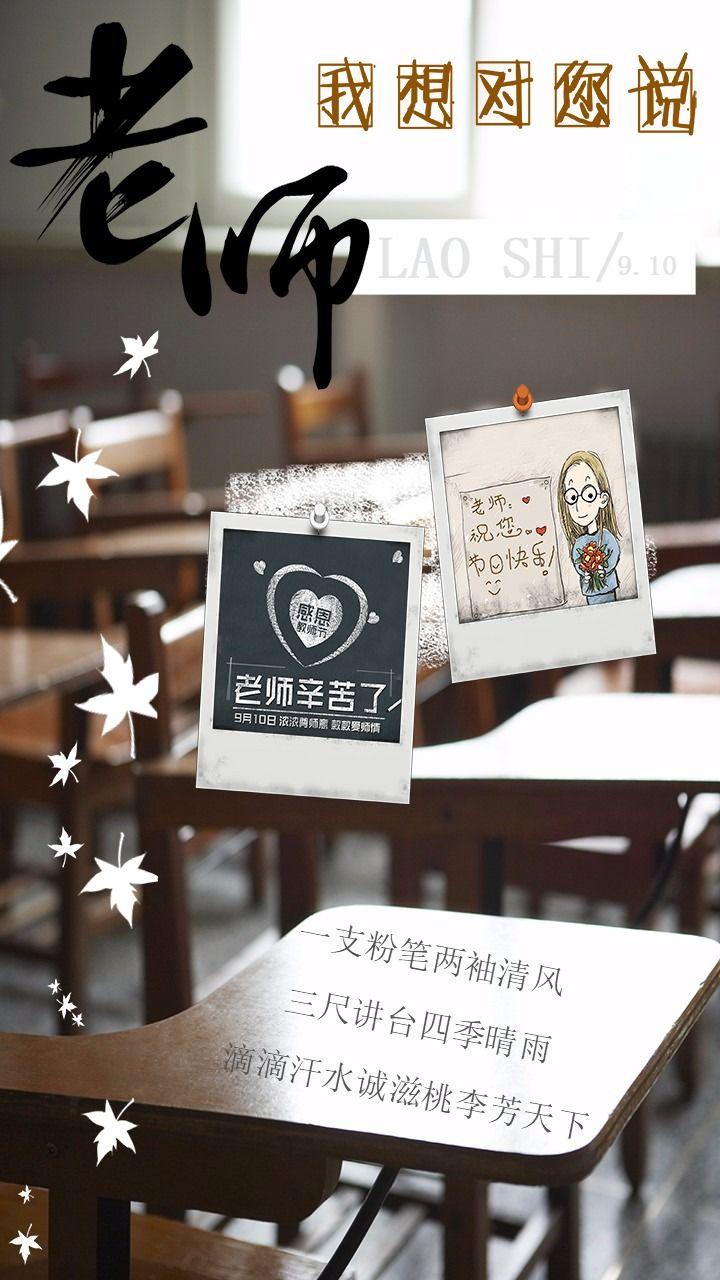 简约大气9.10教师节快乐 个人节日祝福贺卡
