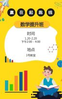 黄色清新教育机构培训机构寒假辅导班招生手机H5页面
