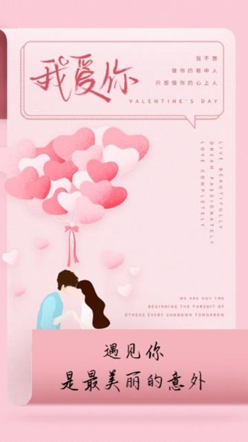 粉色卡通214情人节节日告白视频模板