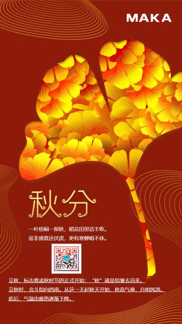 红色简约秋分节气海报