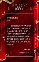 最新红金邀请函 企业宣传 企业招商企业相册H5