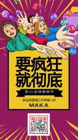 插画创意双十一促销海报