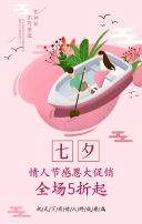 七夕情人节电商实体店促销