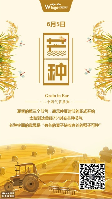 芒种节气公司企业品牌宣传推广海报