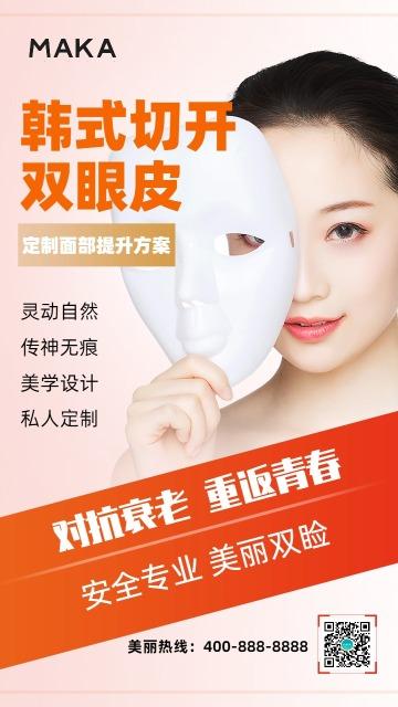 橙色时尚简约双眼皮整形美容医院医美促销推广海报模板