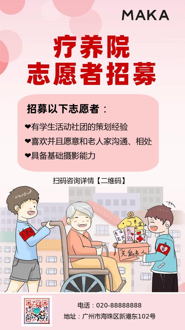 粉色卡通创意大学社区养老院志愿者招募活动手机海报