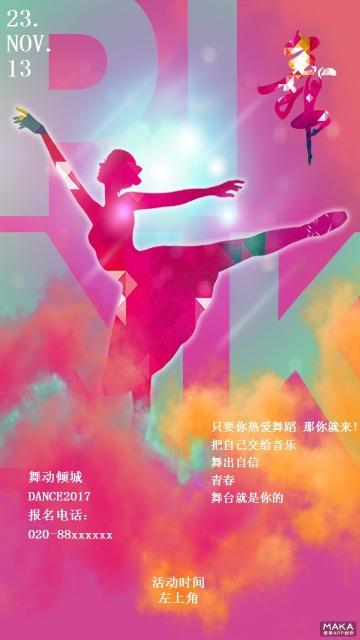 艺术舞蹈比赛宣传海报