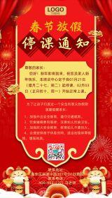春节放假寒假停课幼儿园学校家长通知海报