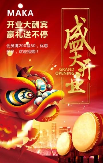 中国红公司家具电器商场开业周年庆典促销