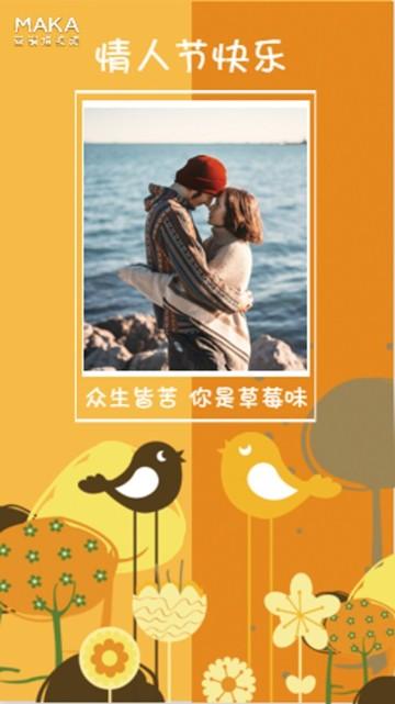 卡通手绘/浪漫/情人节表白/贺卡/个人
