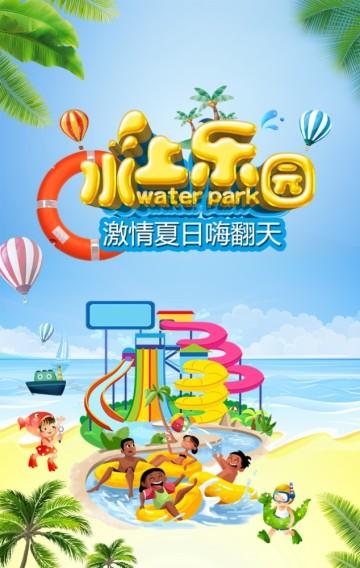 夏季水上乐园促销宣传