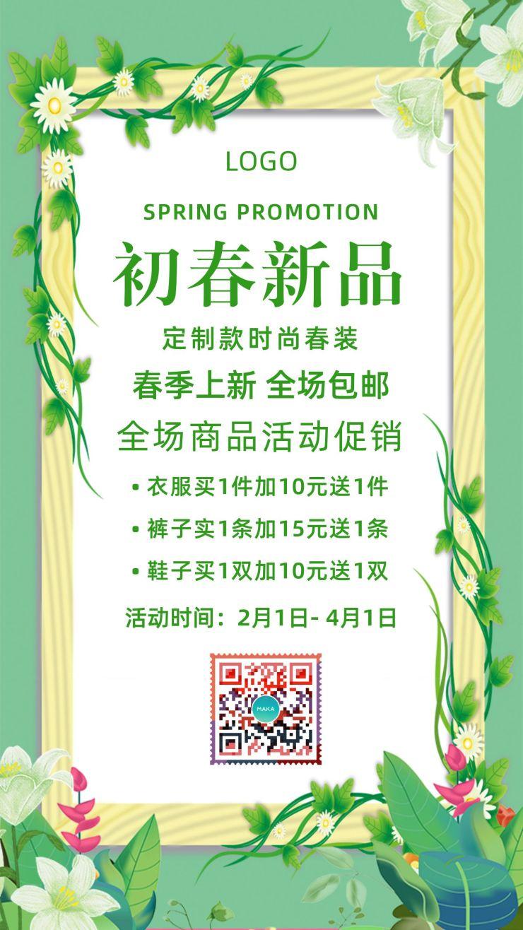 简约小清新春季春装服装上新零售男装女装新品上市春季打折促销活动宣传创意海报