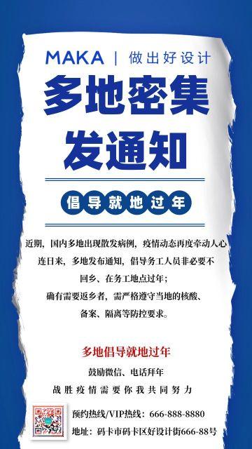 蓝色简约风2021春节疫情宣传海报